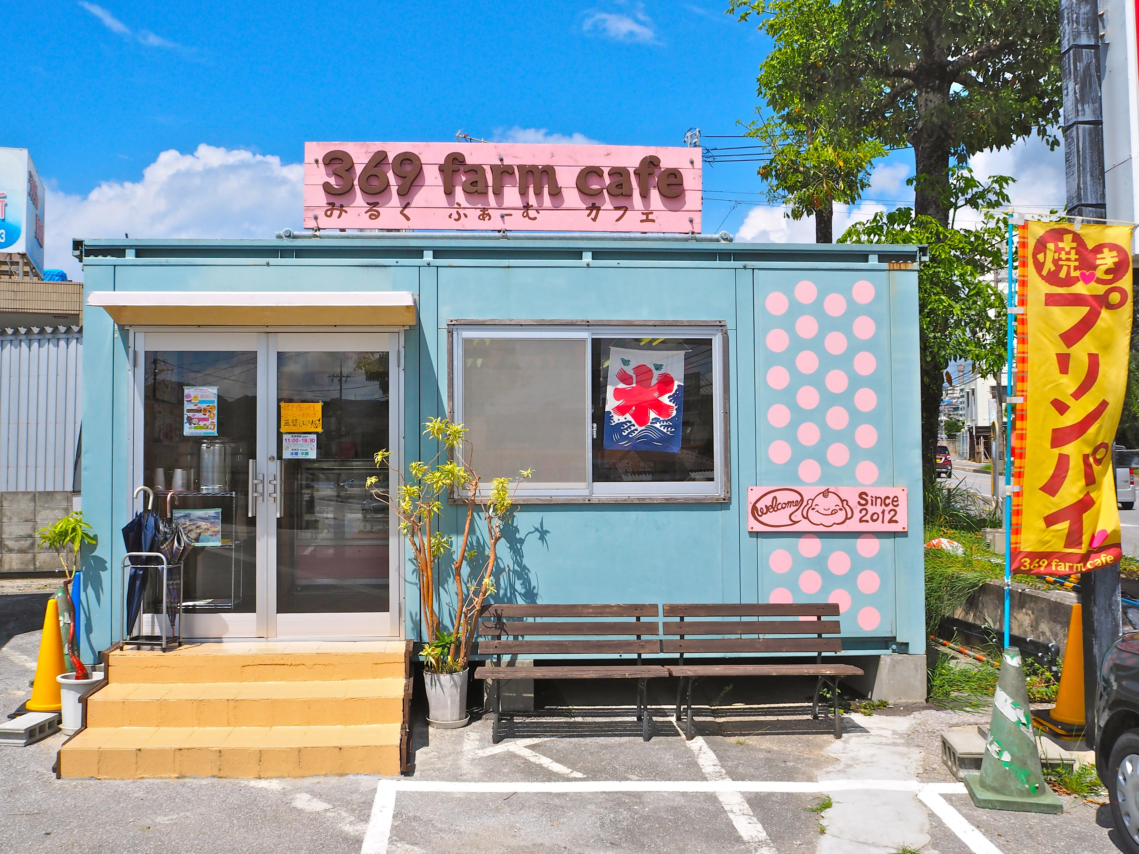 休日をhappyにするポップでかわいい『369 farm cafe』|カフェ|nagos